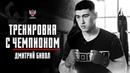 Тренировка с чемпионом Дмитрий Бивол