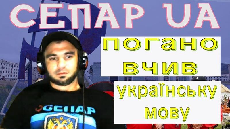 Олег з Луганська Сепар UA погано вчив українську мову