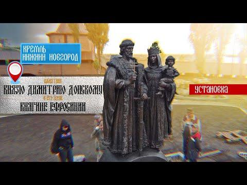 памятник Дмитрию Донскому г Нижний Новгород