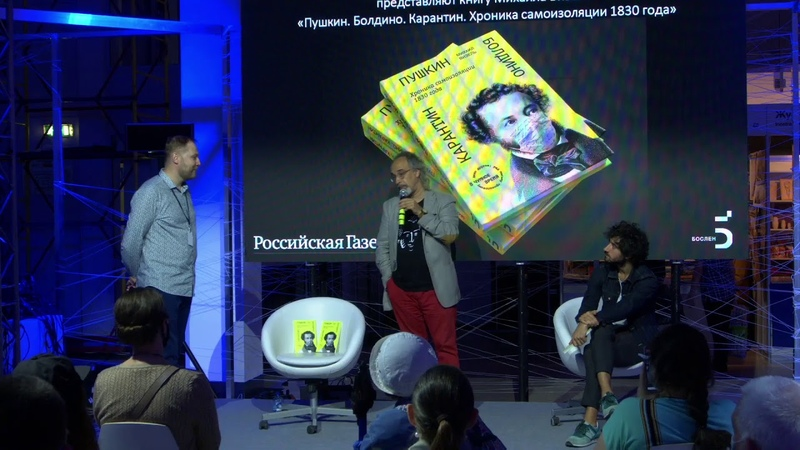 Презентация книги Пушкин Болдино Карантин Хроника самоизоляции 1830 года