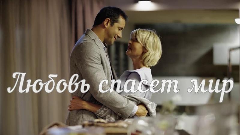 Любовь спасёт мир Александр Никитин и Юлия Меньшова