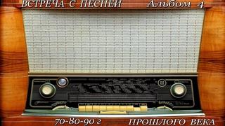 ПЕСНИ ПРОШЛЫХ ЛЕТ 70 90 г для любимых женщин   Альбом 4