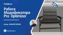 Работа модификатора Pro Optimizer в 3Ds Max - Алексей Попов