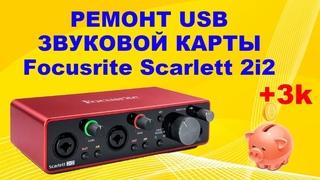 Ремонт USB звуковой карты Focusrite Scarlett 2i2