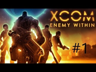 Прохождение XCOM: Enemy Within #1. Начало долгой войны.