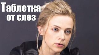ТАБЛЕТКА ОТ СЛЕЗ, русские фильмы, мелодрама в 4К