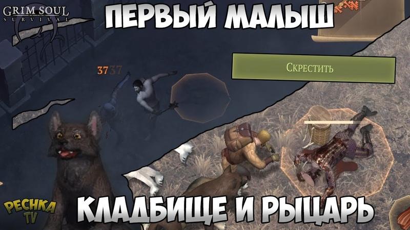 СКРЕЩИВАЮ ДВУХ ЛЮТОВОЛКОВ! НОЧНОЕ КЛАДБИЩЕ И ПАВШИЙ РЫЦАРЬ! - Grim Soul: Dark Fantasy Survival