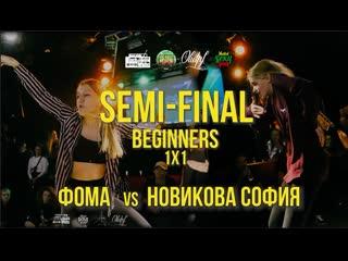 SEMI-FINAL DANCEHALL (BEG)  ФОМА vs СОФИЯ  USG GUEST WEEKEND