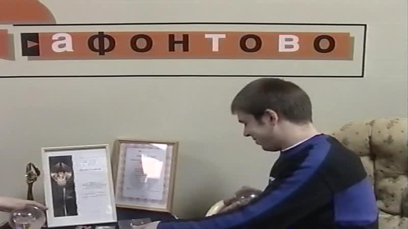 8 лет Афонтово