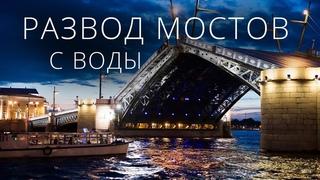 Петербург: развод мостов на все 360°