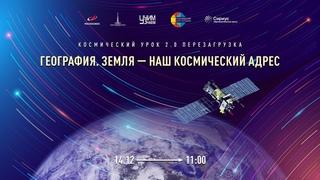 География. Космический урок 2.0. Перезагрузка