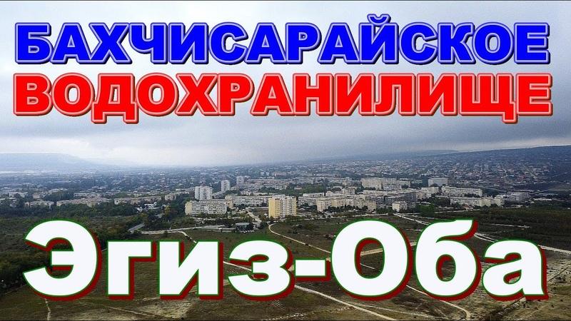 Бахчисарай Водохранилище Эгиз Оба спустили почти полностью Вода Крыма 2020