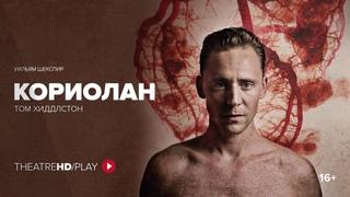КОРИОЛАН онлайн-показ с 4 по 11 июня в TheatreHD/PLAY | ТОМ ХИДДЛСТОН и МАРК ГЭТИСС | театр «Донмар»