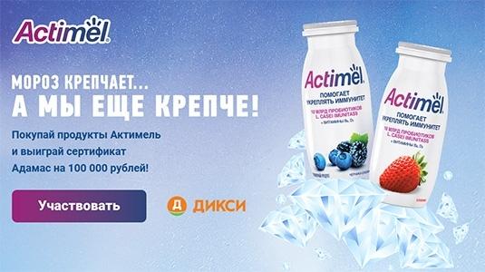 promo.edadeal.ru акция 2020 года