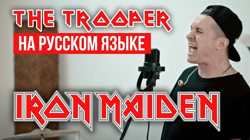 Iron Maiden - The Trooper (На русском языке | Cover by RADIO TAPOK)