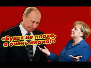 «Будет не плохо, а очень плохо!» Меркель в ауте: Северный поток 2 самая главная красная черта Путина