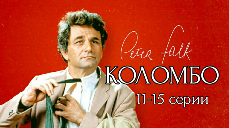 Коломбо 11 15 серии из 69 драма криминал США 1972 1973