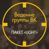 Ведение группы ВК LIGHT