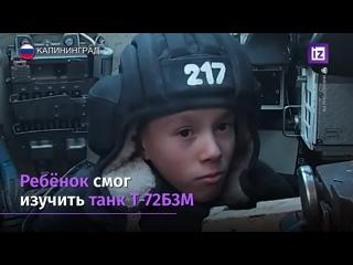 Танкисты Балтийского флота исполнили желание 12-летнего мальчика