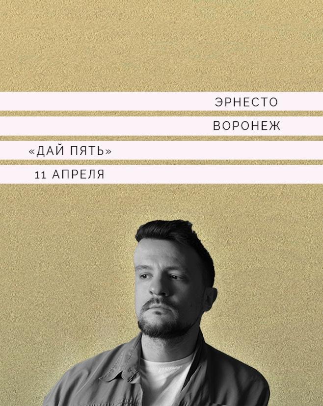 Афиша Воронеж Эрнесто Заткнитесь: Творческий вечер в Воронеже