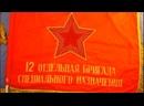 Спецназ ГРУ - Краткая история 12-ой ОБрСпН ГУ ГШ ВС СССР-РФ