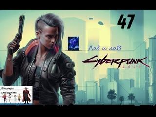 ЛаваТоп. Cyberpunk 2077 & Киберпанк 2077 (высокий). №47. Дитя улиц ночного города.