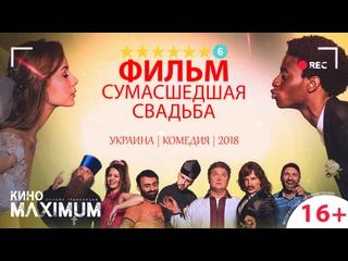 Сумасшедшая свадьба (2018) 1080р