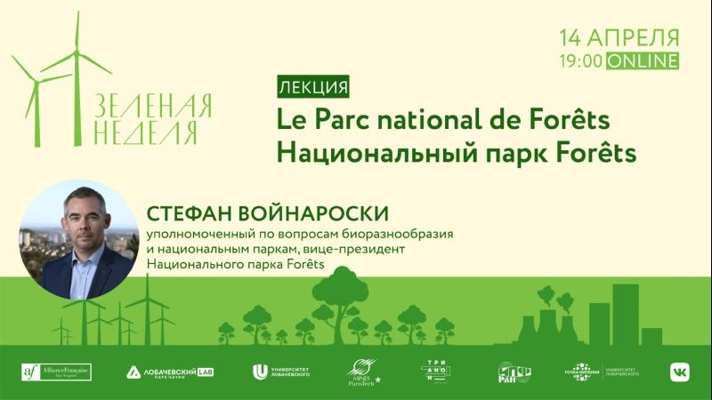 Зеленая неделя Лекция Стефана Войнароски Национальный парк Forêts