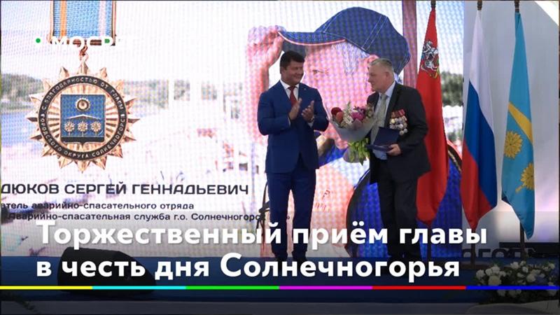 Торжественный приём главы в честь дня Солнечногорья