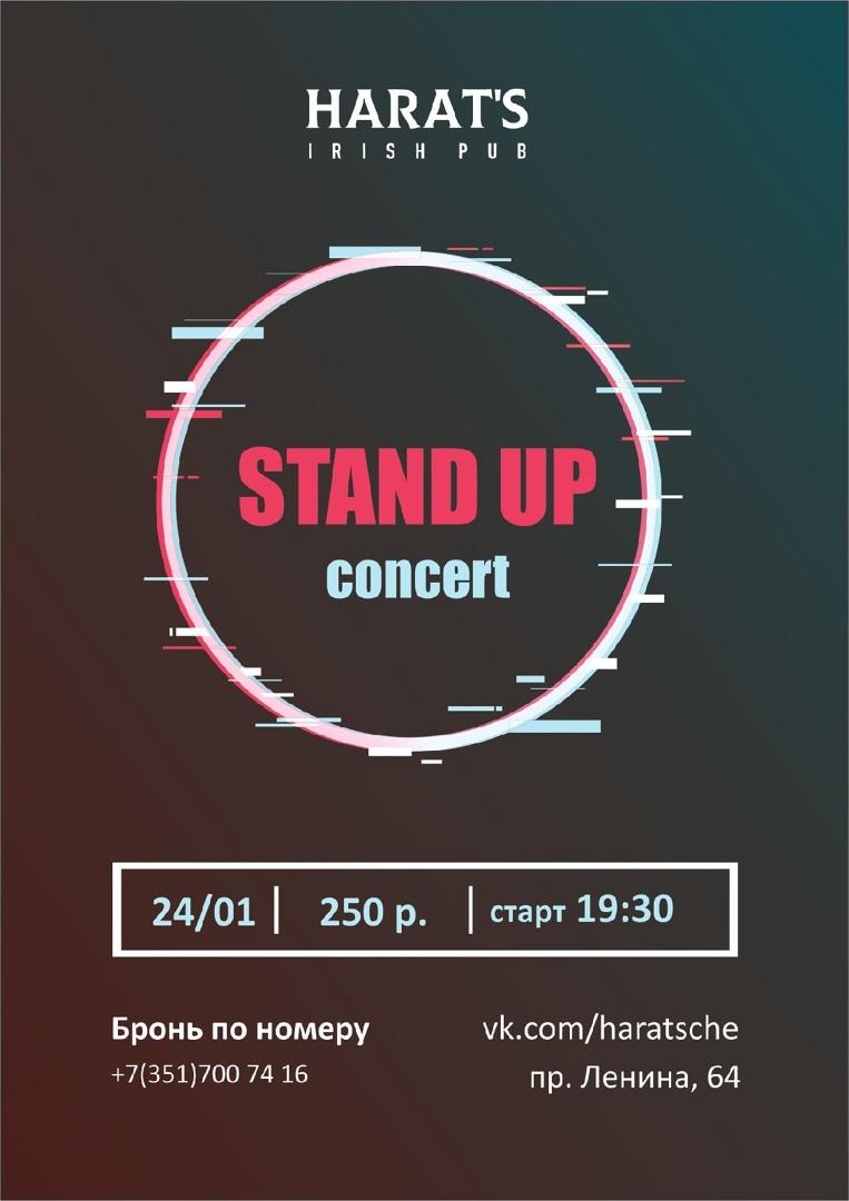 Афиша Stand Up концерт в Harats