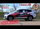 Chery Tiggo 8 Китайский 7-ми местный кроссовер! Доступность или качество Тест-драйв Чери Тиго 8