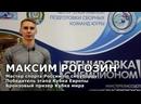 Онлайн мастер-класс Тренировка с Чемпионом с Максимом Рогозиным