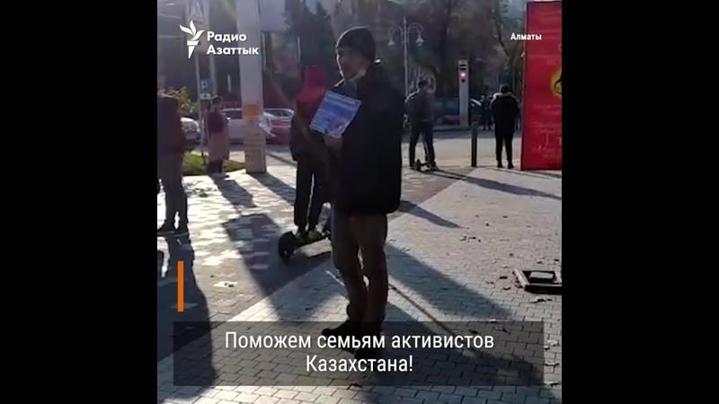 Казахстанцы помогают семьям преследуемых властями граждан