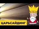 ЦАРЬСАЙДИНГ - металлический сайдинг Бревно Рубленое 4Д