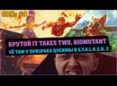 Очень Важные Новости 9 It Takes Two режет лук, Biomutant и Кунг-фу панда, фильм по Призраку Цусимы