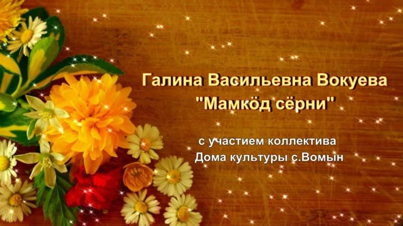 Галина Васильевна Мамкӧд сёрни с участием кол ва ДК с Вомын