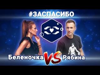 Шоу #ЗаСпасибо #11 ► «Беленочка» vs «Рябина»  Благотворительный баттл.