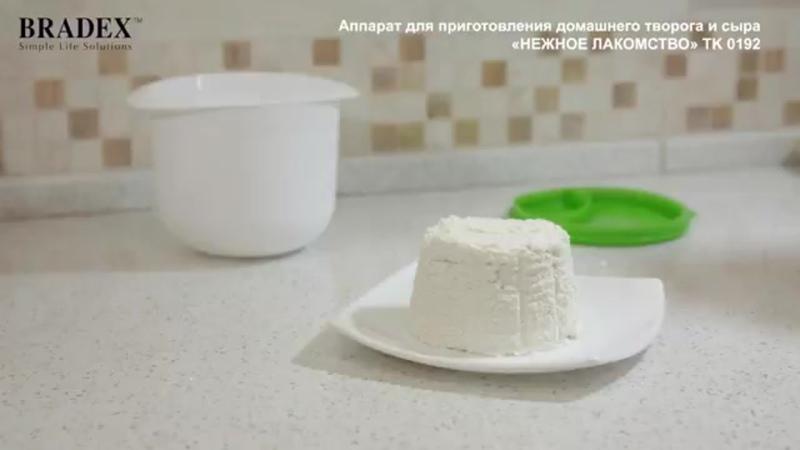Аппарат для приготовления домашнего творога и сыра «НЕЖНОЕ ЛАКОМСТВО» TK 0192 [W0f8EfobGQM]