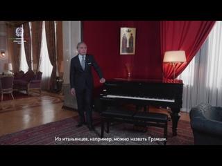 Видео-экскурсия по особняку Берга с послом Италии в РФ Паскуале Терраччано