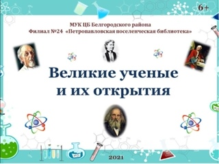 Великие учёные и их открытия