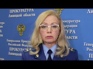 Татьяна Ткачева начальник пресс-службы прокуратуры Липецкой области