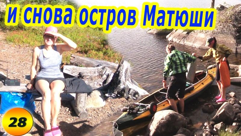 На байдарке по озеру Кереть 2020 ч 28