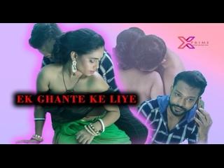 Ek Ghante Ke Liye (2021) Hindi Hot Short Film – Xprime Originals