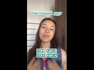 Видео от Живой итальянский с Дарией Канниццаро