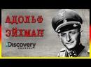 Преступники Третьего рейха Адольф Эйхман