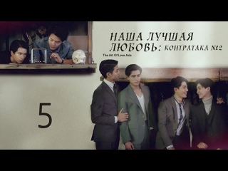 Наша лучшая любовь: Контратака номера два - 5 Эпизод (русские субтитры)