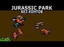 Стрим Jurassic Park 1993 / Денди / NES / Famicom / Без контов
