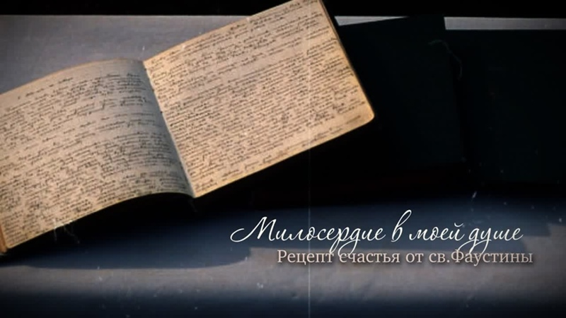 Милосердие в Душе моей Доверие