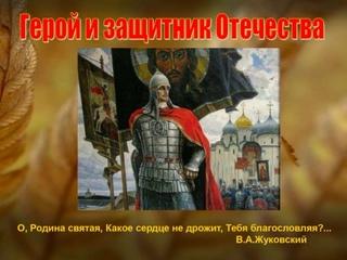 МХК. Тема 6. Герой и защитник Отечества