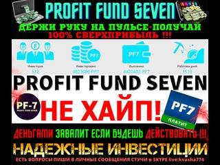 МОЙ ОТЗЫВ и ОБЗОР НЕ ХАЙПА! PF-7 (Profit Fund Seven) __ Инвестиционный фонд